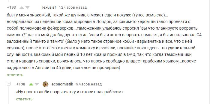 Любитель взрывчатки Комментарии на пикабу, Шутка, Взрывчатка, Неудача, Арест