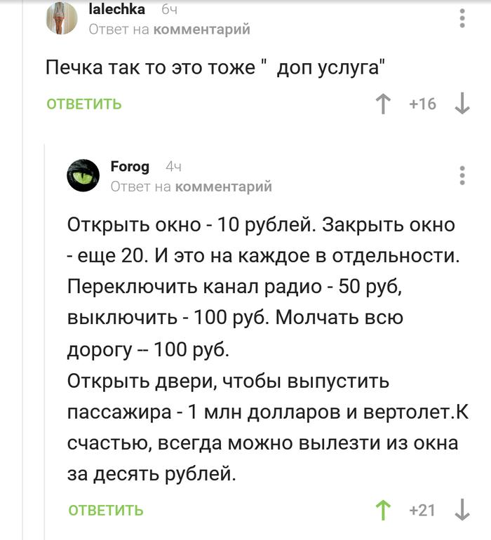 О жадных таксистах) Скриншот, Комментарии на пикабу, Такси, Длиннопост