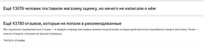 """Как Яндекс маркет малый бизнес """"поддержал"""" Яндекс, Яндекс маркет, Рейтинг, Репутация, Россия, Маркетинг, Конкуренция, Монополия"""