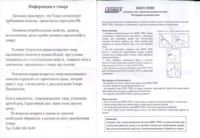 Телемагазины и бабушки Юридическая помощь, Телемагазин, Разводка, Без рейтинга, Длиннопост