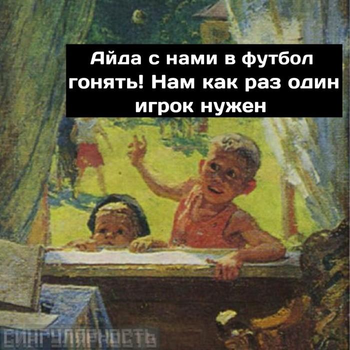 Футбол Сингулярность, ВКонтакте, Футбол, Тщетность бытия, Длиннопост