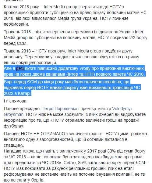 """Задолжавшая всем Украина не может отказаться от трансляции ЧМ на территории """"агрессора"""" украина, политика, долг, долги надо возвращать, чемпионат мира, россия, длиннопост"""
