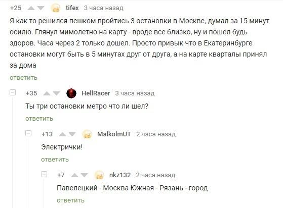 А я иду, шагаю по Москве скриншот, комментарии на пикабу, Москва, остановка