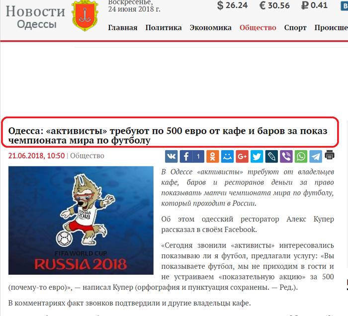 Особенности национального патриотизма. Украина, Футбол, Политика, УкроСМИ, Патриоты, СУГС, Скриншот