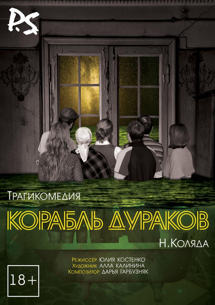 ЧМ vs театр Москва, Театр, Спектакль, Досуг, Длиннопост