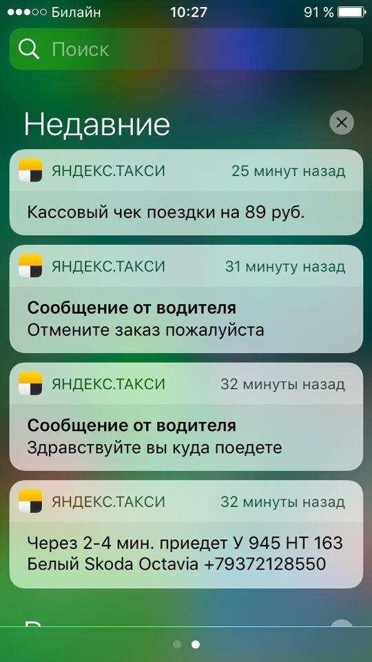 И снова яндекс такси Яндекс такси, Такси, Мошенники, Наглость, Водитель, Яндекс, Кинотеатр, Опоздание, Длиннопост