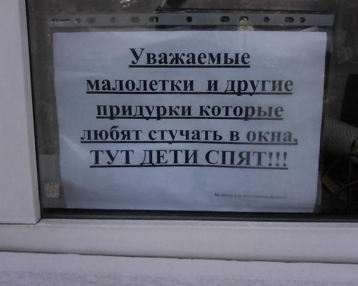 Жильцы первого этажа информируют. Затем мелким шрифтом намекают: Подольск, Окно, Первый этаж, Предупреждение, Зеркалкинет