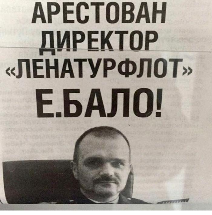 Арестован директор ООО Ленатурфлот