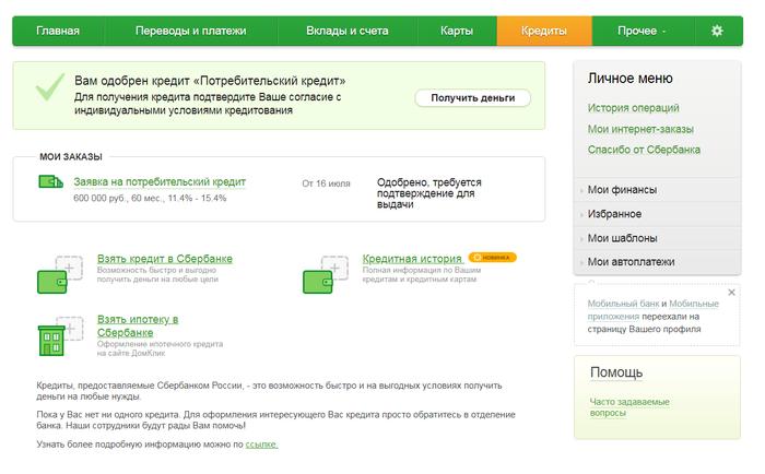 кредит на 50000 рублей без справок и поручителей на карту на год