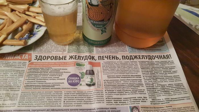 Пиво это ...