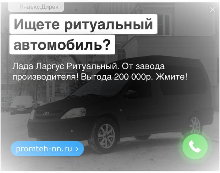 Яндекс.Директ как всегда вангует Жесть, Лада, Диванная ванга