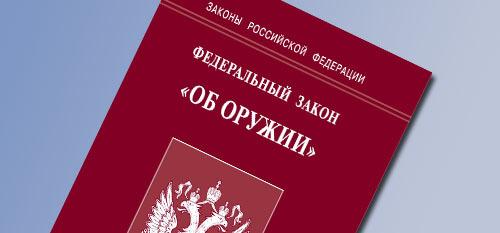 19 июля 2018 года внесены изменения в закон об оружии Закон об оружии, Закон, Изменения, Релоадинг, Длиннопост