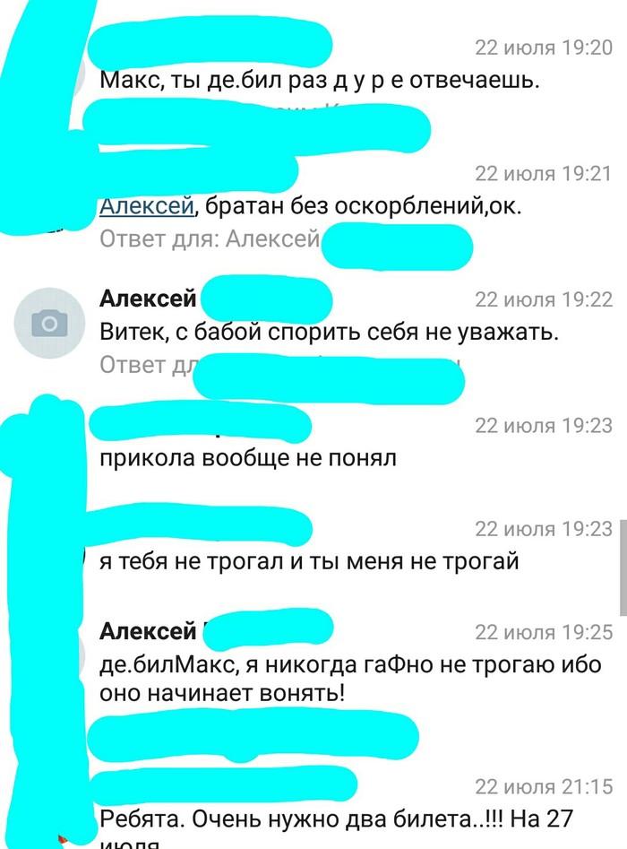Интернет-воины. Угрозы оружием, Лига юристов, Опасность, ВКонтакте, Длиннопост