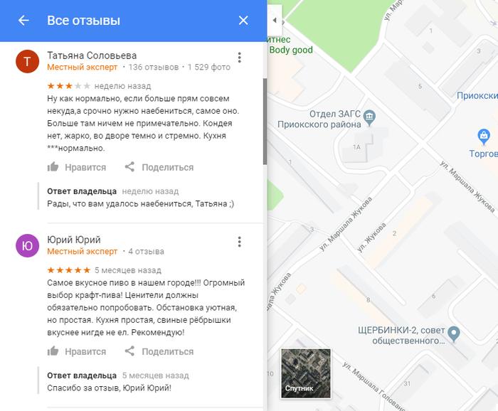 Как надо отвечать на отзывы Отзыв, Google maps, Мат, Скриншот