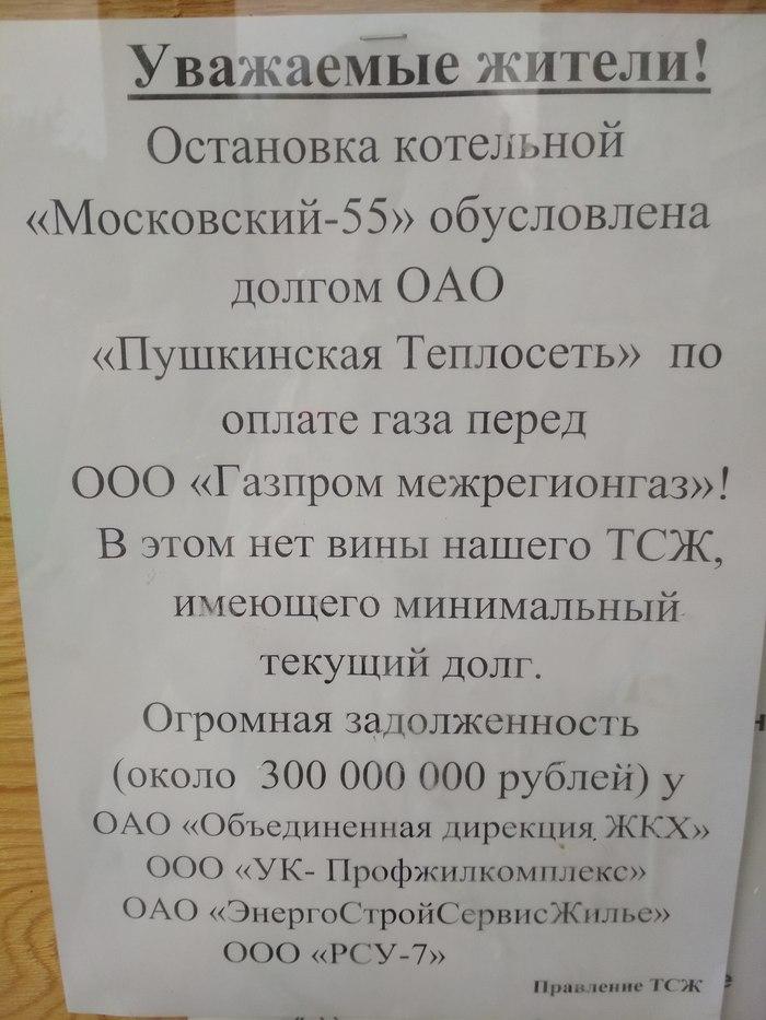 В Пушкино наворовали почти на 500 млн рублей Пушкино, Горячая вода, Распил бюджета, Выборытакиевыборы