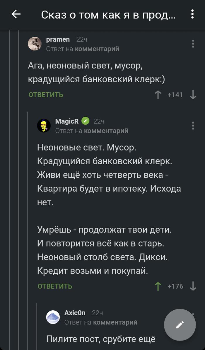 Киберпанковый Дикси Дикси, Скриншот, Киберпанк