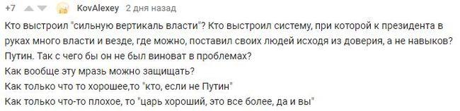 Какова же реальная власть Путина? Политика, Кремлеботы, Оппозиция, Заблуждения и факты, Видео