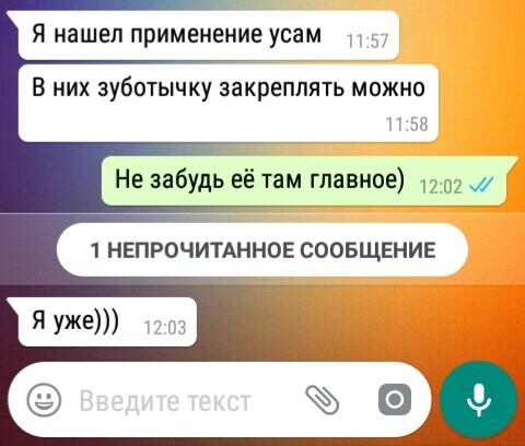 Я уже)