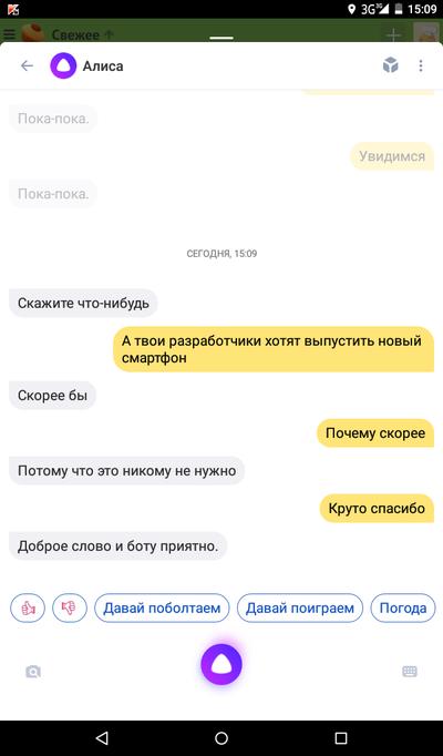 Яндекс-смартфон. Из комментариев Яндекс, Смартфон, Не нужное, Комментарии на Пикабу, Яндекс алиса