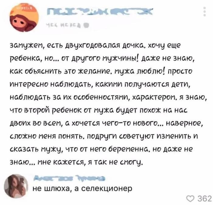 Селекционер детей Девушки, Яжмать, Юмор, Шлюха