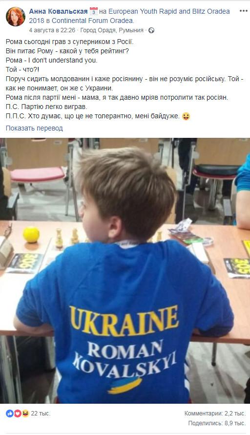 Мать юного украинского шахматиста похвасталась тем, что её сын отказался говорить по-русски с россиянином Украина, Политика, Дети, Шахматы, Отношение к русским, Россия, Спорт, Длиннопост