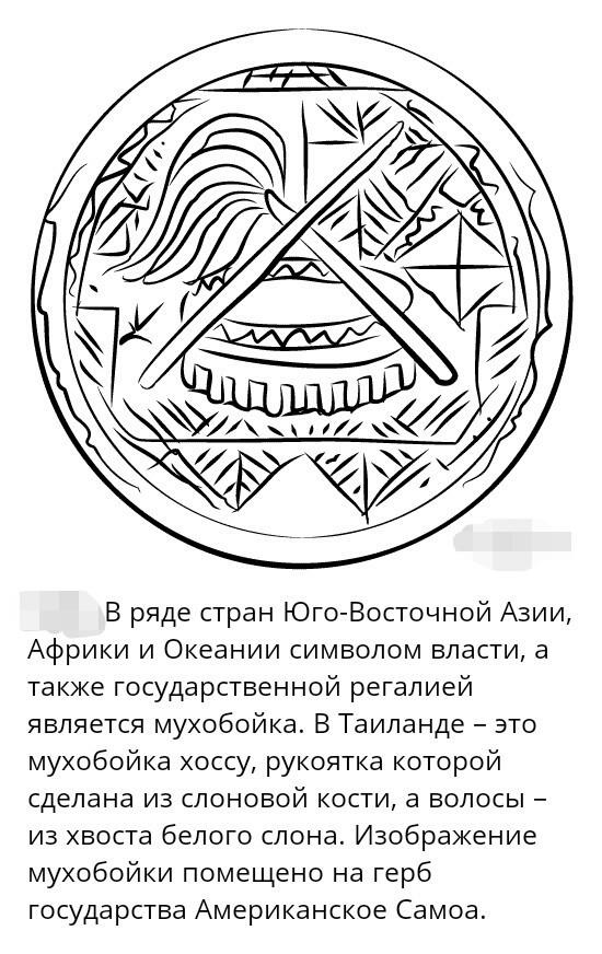 Символ власти