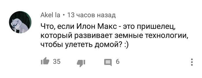 А что если... Илон Маск, Космос, Youtube, Комментарии