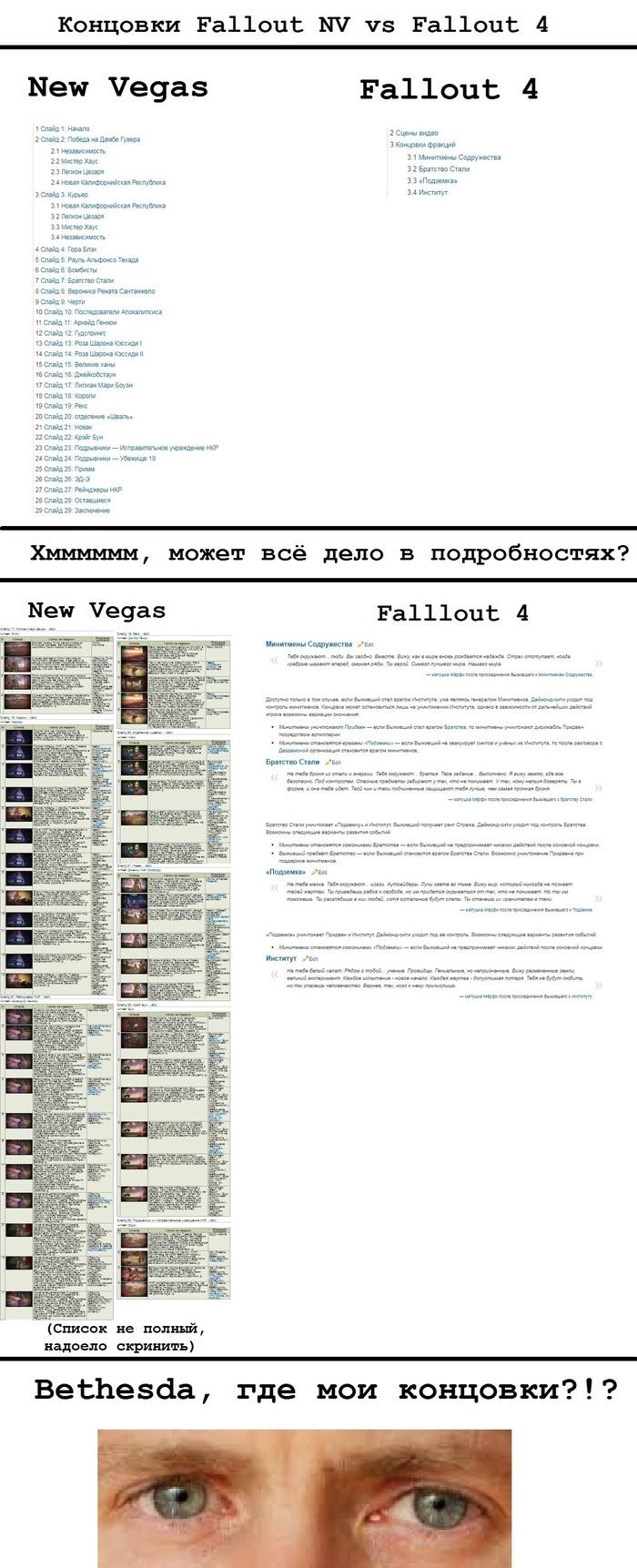 Бетесда верни концовки( Концовка, Fallout, Fallout 4, Fallout: New Vegas, Сравнение, Ньюфаги, Игры, Компьютерные игры, Длиннопост