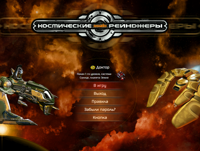«Космические Рейнджеры Онлайн» - браузерная многопользовательская адаптация старой доброй игры «КР2: Доминаторы» Космические рейнджеры, MMO, Браузерные игры, Разработка игр, WebGL, Web-Программирование, Игры, Гифка, Длиннопост