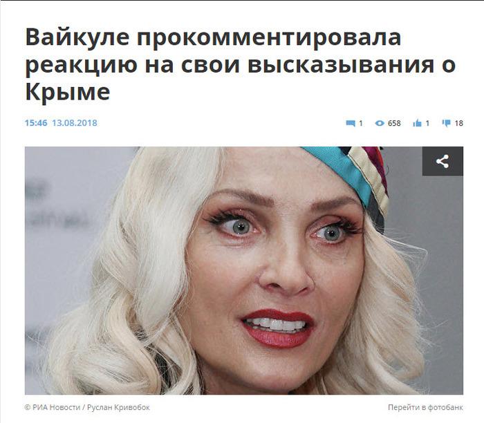 Ой, всё! Лайма вайкуле, Политика, Крым, Общество, ТП, Мнение