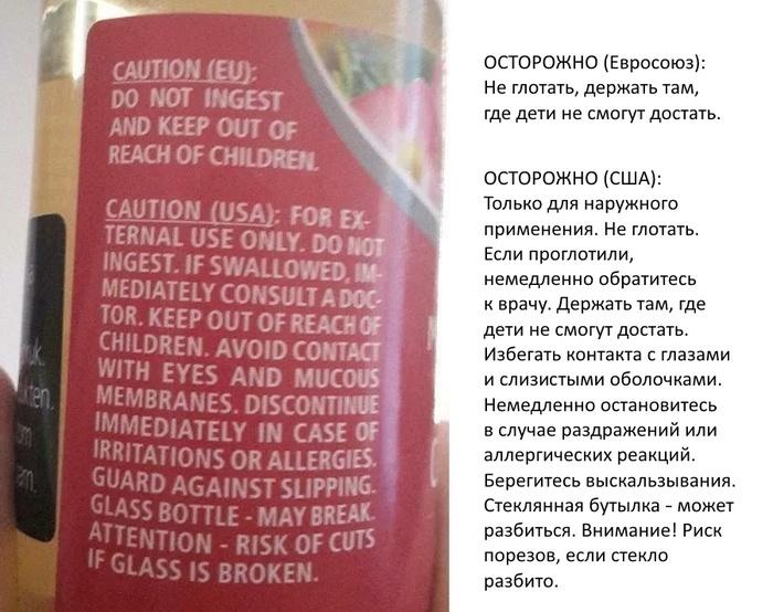 Предупреждения (ЕС и США) Картинка с текстом, Предупреждение, Разница