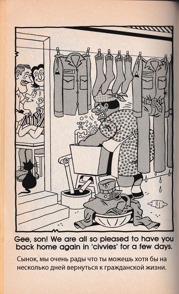 Bytvas! Выпуски 116-125 Bytvas!, Комиксы, Tomoboshi, Карикатура, Длиннопост, Армия