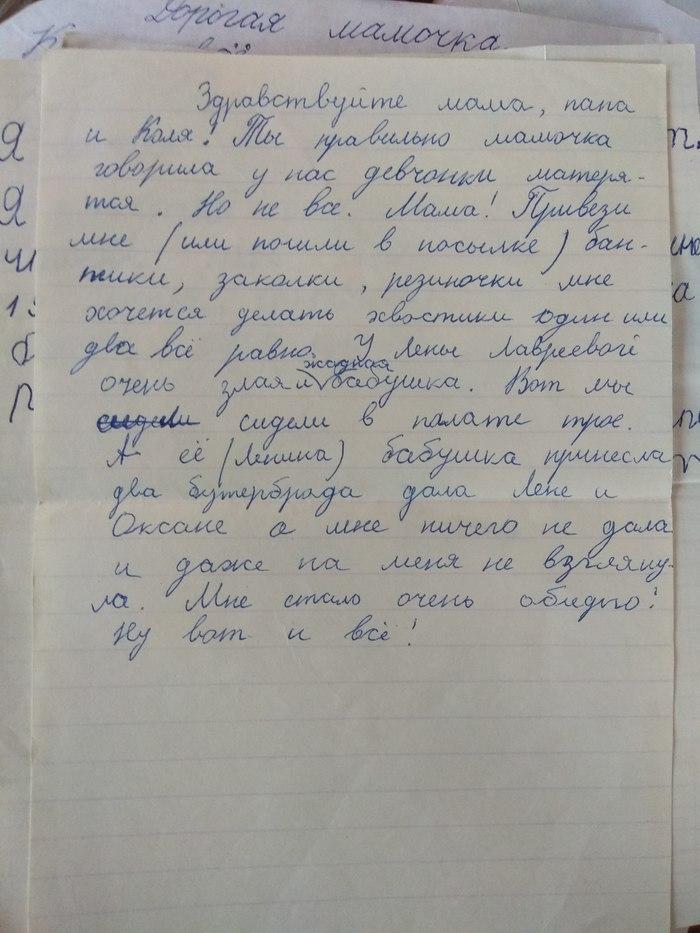Письма из прошлого Письмо, Детство, Детский лагерь, Пионерский лагерь, Отдых, Дети, Письма родителям, Длиннопост