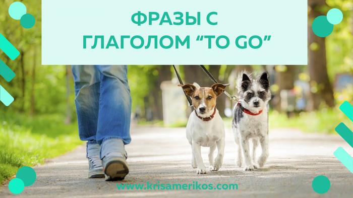 Фразы с глаголом TO GO (пост для изучающих английский) Английский язык, Уроки английского, Разговорный английский, Изучаем английский, Длиннопост