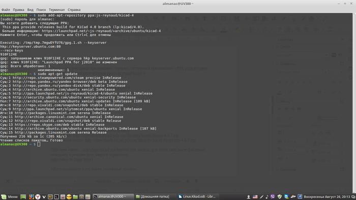 Установка и настройка KiCAD в Linux. Kikad, Linux, GNU, Печатная плата, Мануалы, Обучение, Программа, Длиннопост