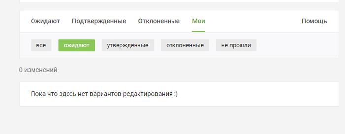 """Баг с разделом """"Редактирование тегов"""" Баг, Пикабу"""