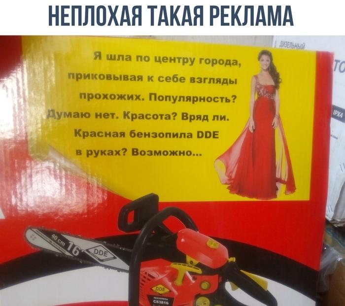 И вправду, реклама что надо Бензопила, Оригинально