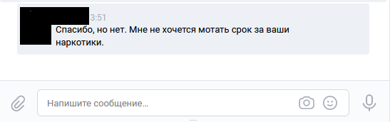 Наглость Наркотики, ВКонтакте, Негатив, Закладки, Барыга, Длиннопост