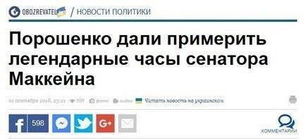 Теперь понятно, какие часы Политика, Порошенко, Криминальное чтиво
