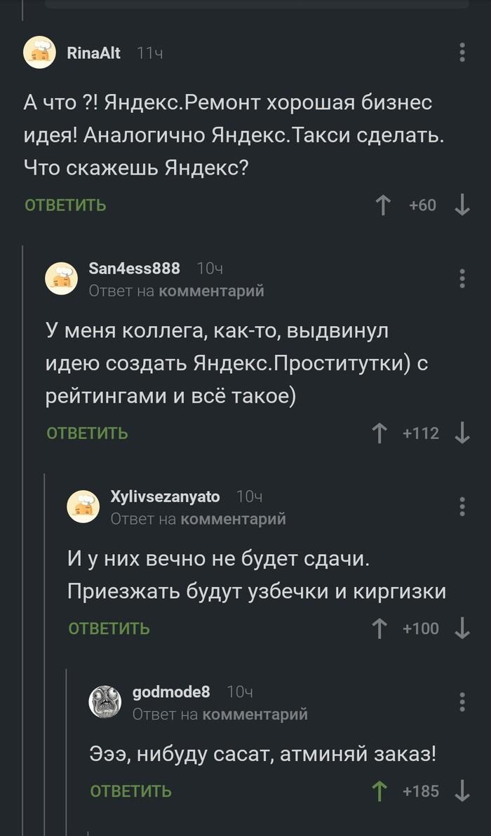 Яндекс.Проститутки Яндекс, Проститутки, Комментарии, Стартап