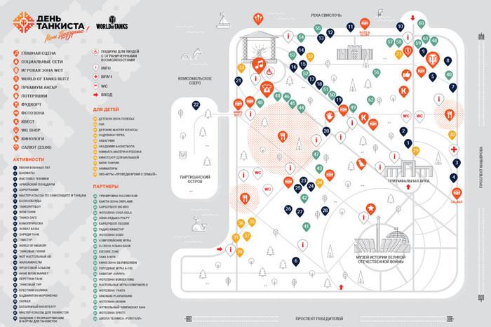 Карта праздника «День танкиста» на 9 сентября в Минске World of tanks, Танки, Картофель, Беларусь, Минск, Игры, Wargaming