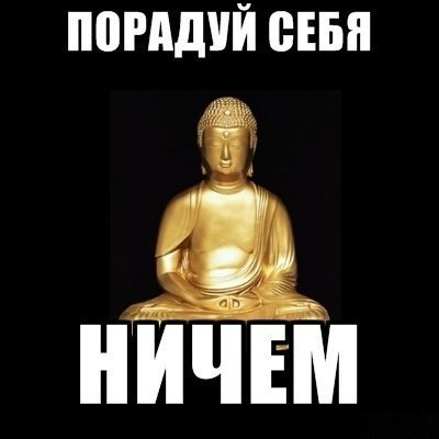 Дзен Дзен, Религия, Юмор, Выбор