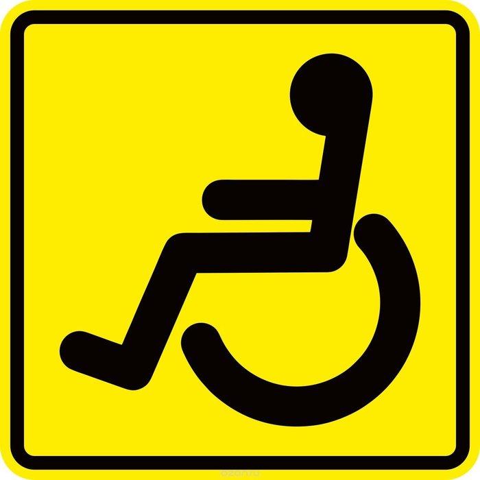 """В министерстве труда 'работают"""" инициативные придурки. Инвалид, Глупость, Инициатива"""