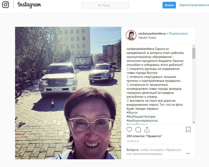 У нас новый мэр, и новые обещания Мэр, Якутск, Выборы, Предвыборные обещания, Instagram
