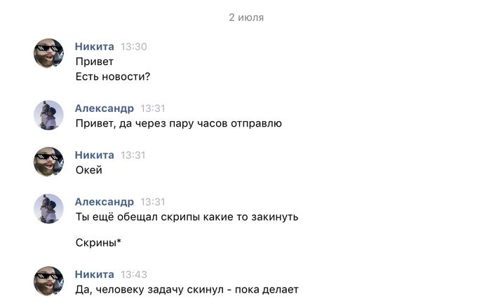 Дизайнер Король - кидает на деньги клиентов Фрилансер, Дизайнер, Длиннопост, ВКонтакте, Переписка, Развод на деньги, Без рейтинга