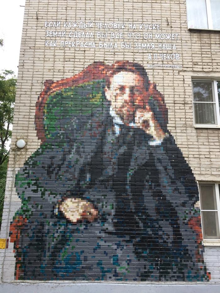 Граффити Граффити, Чехов, Таганрог