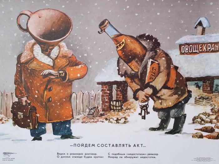 «Пойдём составлять акт...». СССР, 1960-е гг.