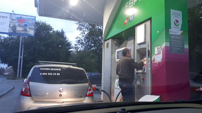 Кажется, тут что-то не так... Lassary, Хитрость, Цена на бензин