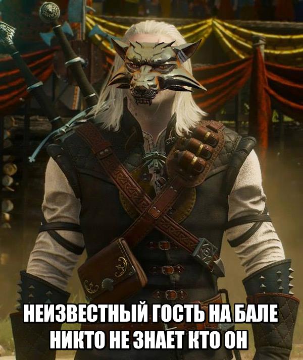 Всё дело в маске Ведьмак, Маска, Скрытность