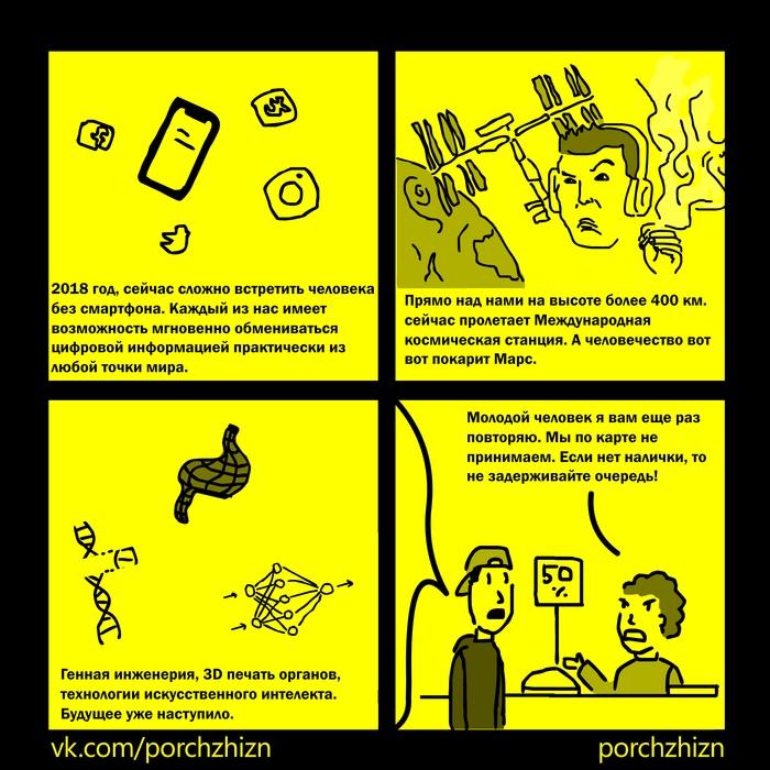 Будущее уже наступило Комиксы, Porchzhizn, IT, Илон Маск, МКС, Искусственный интеллект, Глубокие нейросети